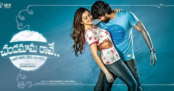 Chandamama Raave Telugu Movie