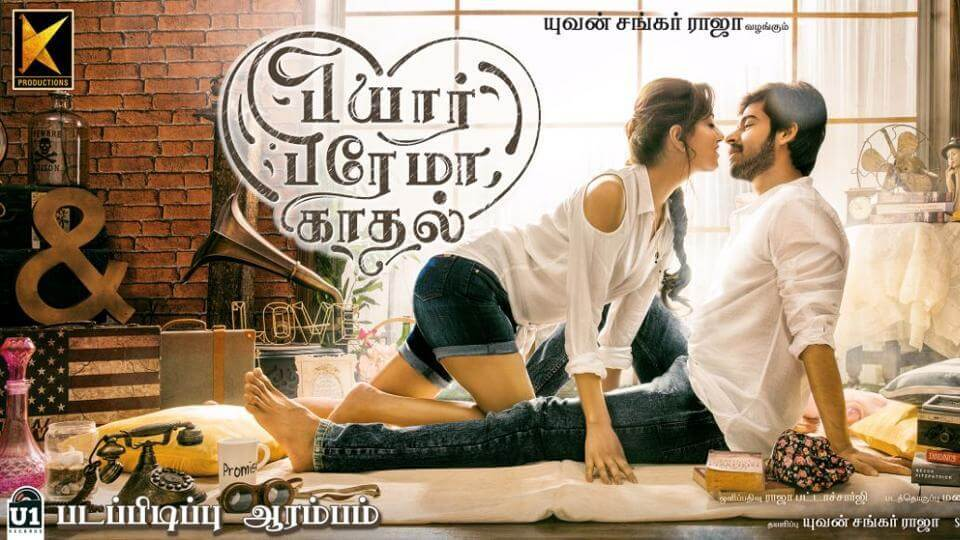 Pyaar Prema Kaadhal Tamil Movie 2018