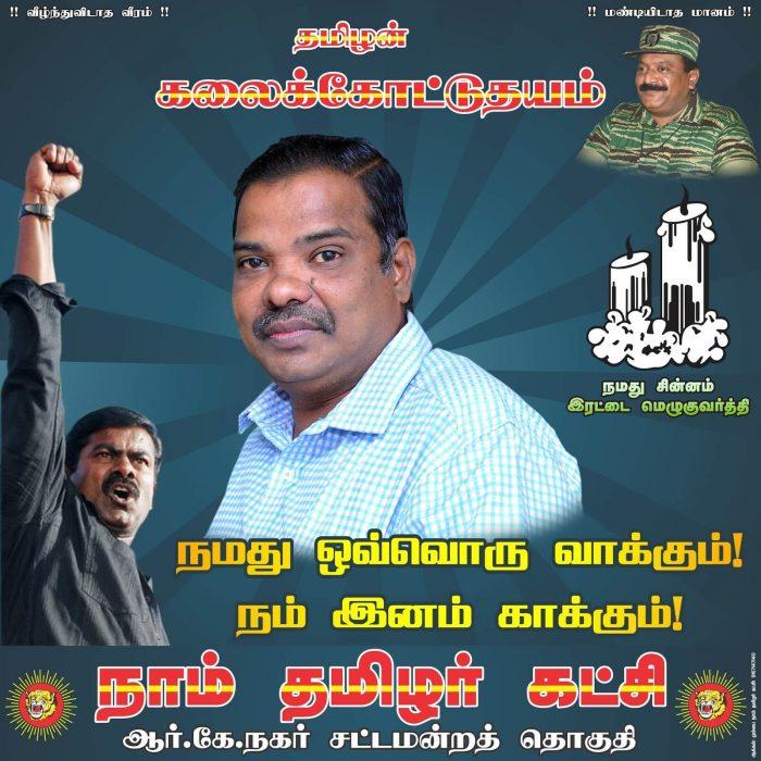 Naam Tamilar Katchi -RK Nagar by-election Candidate - Kalai Kottu Udhayam