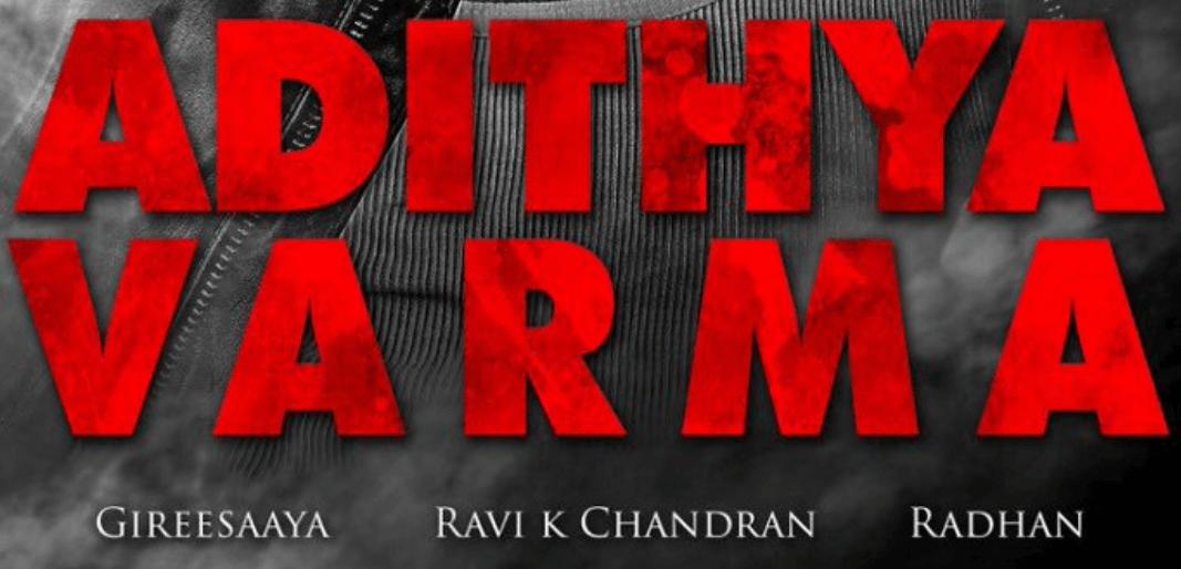 aadhithyavarma
