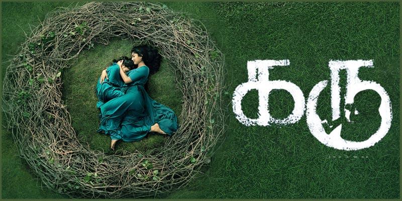 Konjali - Karu Tamil Movie Songs Lyrics