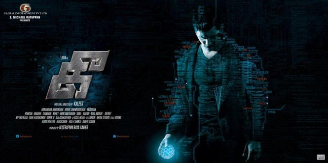 Kee Tamil Movie 2018