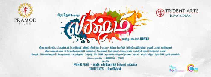 Lakshmi Tamil Movie