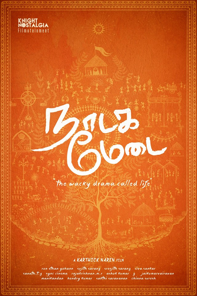 Naadaga Medai Tamil Movie 2018