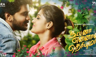 Natpuna Ennanu Theriyuma Tamil Movie