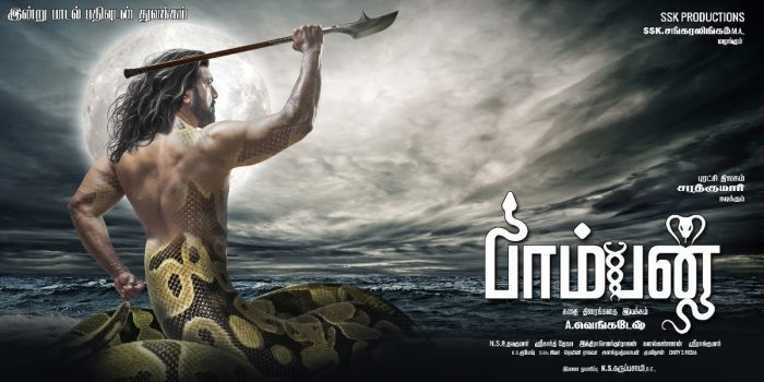 Pamban Tamil Movie