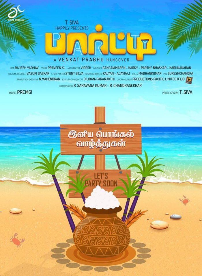Party Tamil Movie 2018