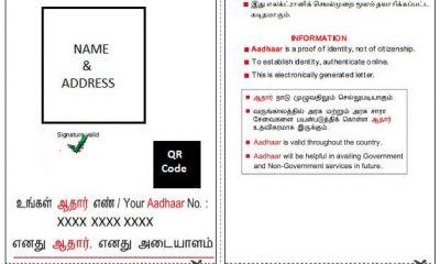 Aadhaar Card Application Form