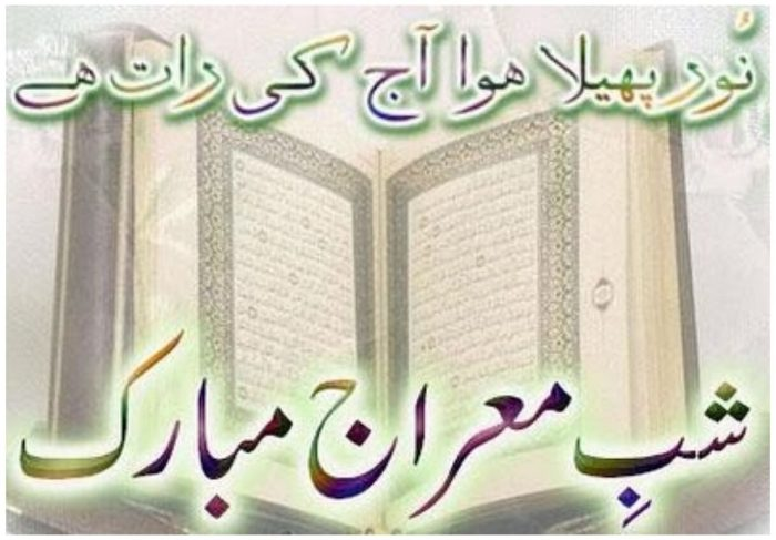 Happy Shab E-Miraj 2018