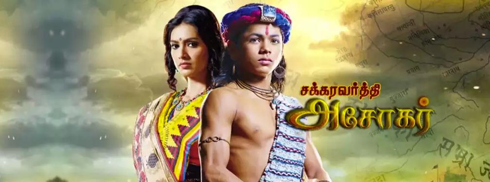 Chakravarthy Ashokar Serial (TV Series) Episodes, Cast