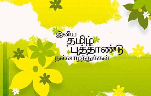 Happy Tamil New Year 2018