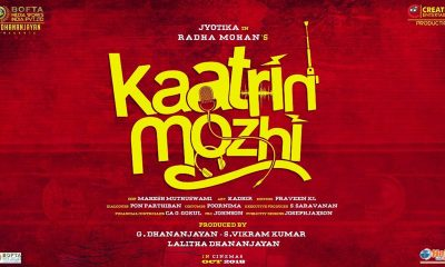 Kaatrin Mozhi Tamil Movie 2018