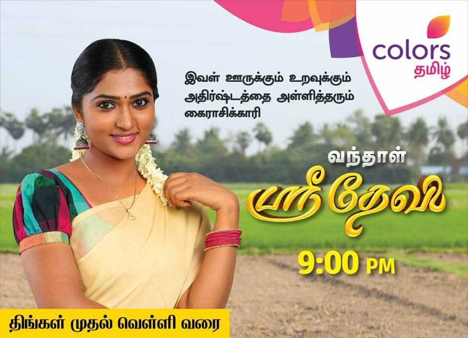Vanthal Sridevi Serial Wiki, Cast & Crew | Colors Tamil ...