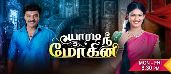Zee Tamil Serials List | Timings | Promos | Episodes | Cast & Crews