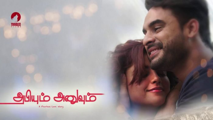 Abhiyum Anuvum Movie | Tamil Films Releasing This Week