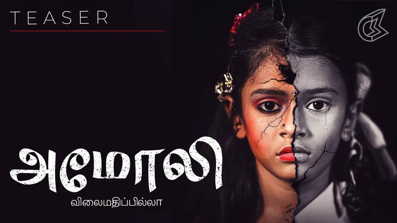 Amoli Short Film