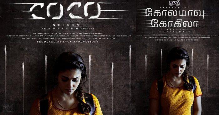 Kolamaavu Kokila (CoCo) Tamil Movie