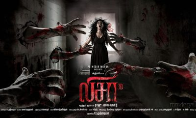Lisaa Tamil Movie