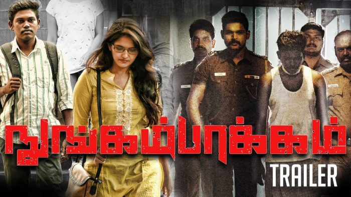 Nungambakkam Tamil Movie