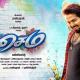 Sema Tamil Movie