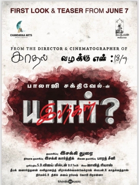 Yaar Ivargal Tamil Movie