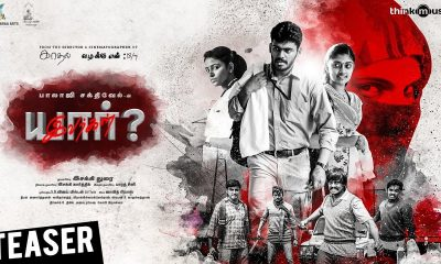 Yaar Ivargal Tamil Movie