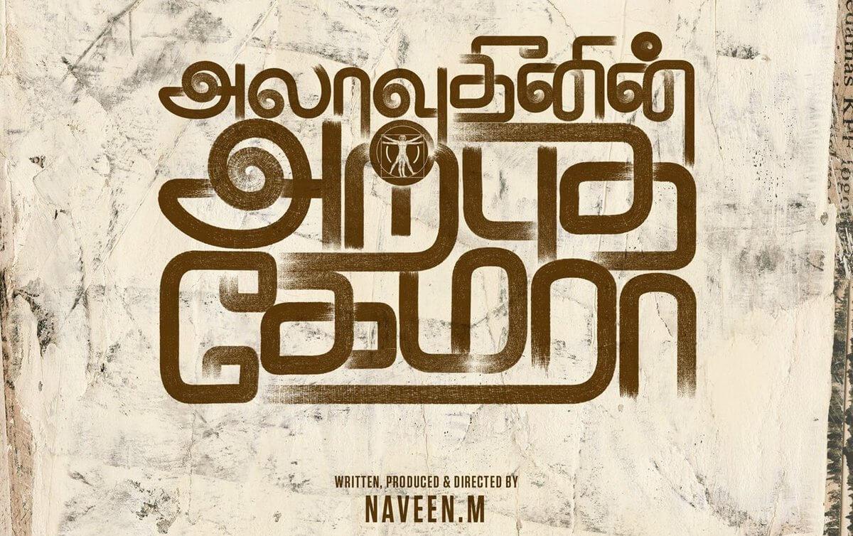 Alaudhinin Arputha Camera Tamil Movie