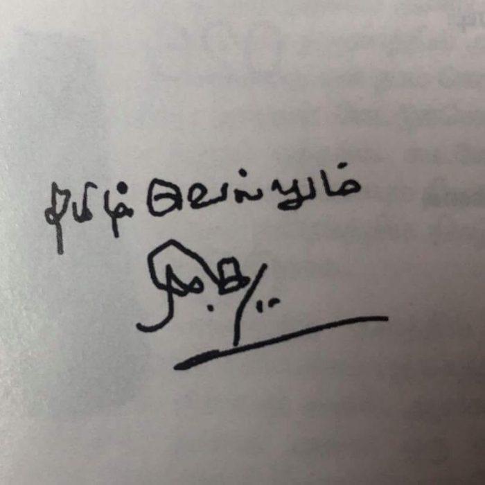 Kalaignar Karunanidhi Signature