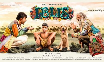 Iblis Malayalam Movie