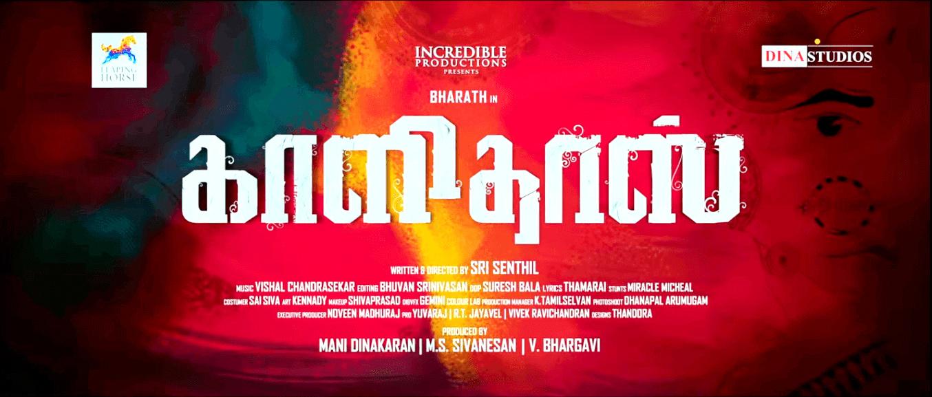 Kaalidas tamil movie newsbugz