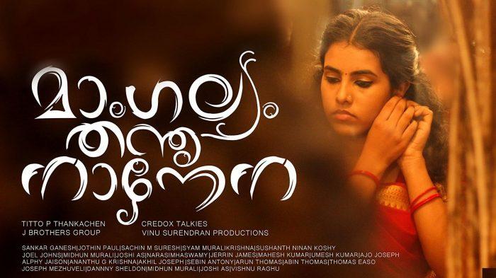 Mangalyam Thanthunanena Malayalam Movie 2018