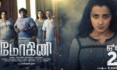 Mohini to Hit The Screens on July 27
