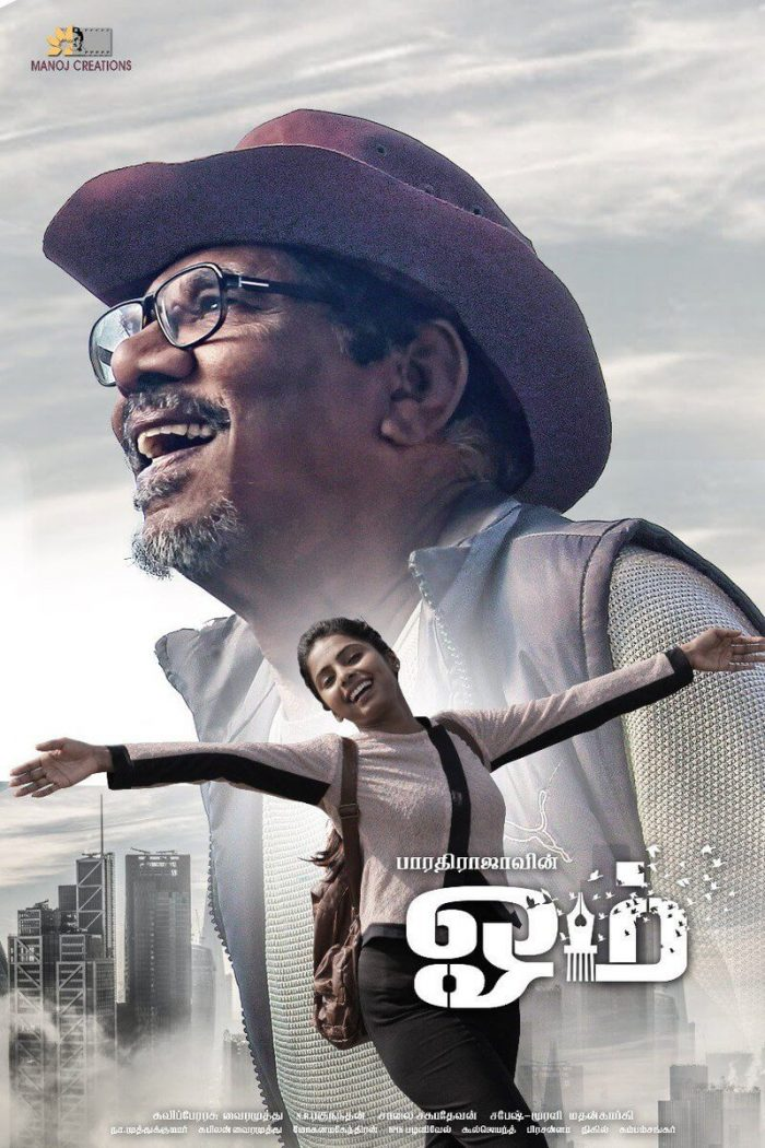 OM Tamil Movie