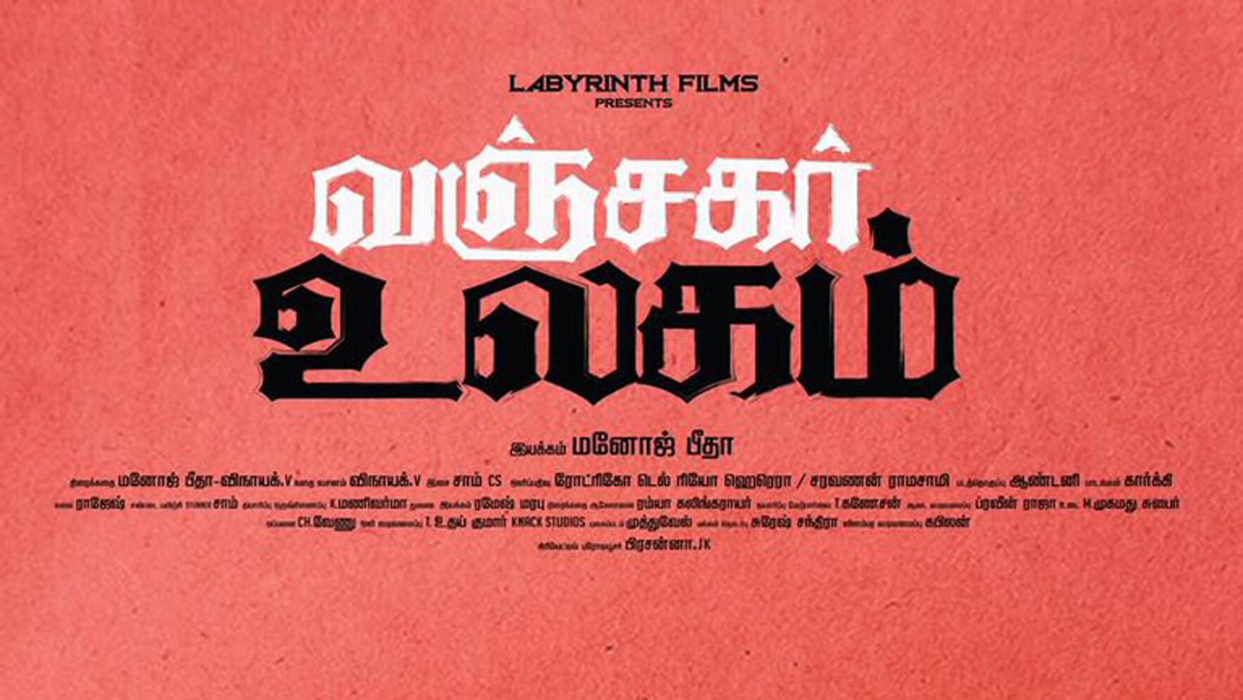 Vanjagar Ulagam Tamil Movie 2018 | Cast | Teaser | Trailer | Songs