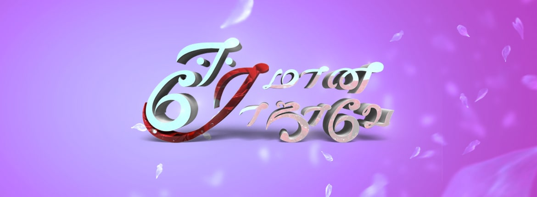 Eeramaana Rojave Serial Wiki, Episodes, Cast & Crew | Vijay