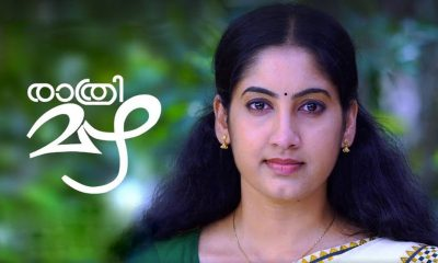 Rathri Mazha Serial Wiki
