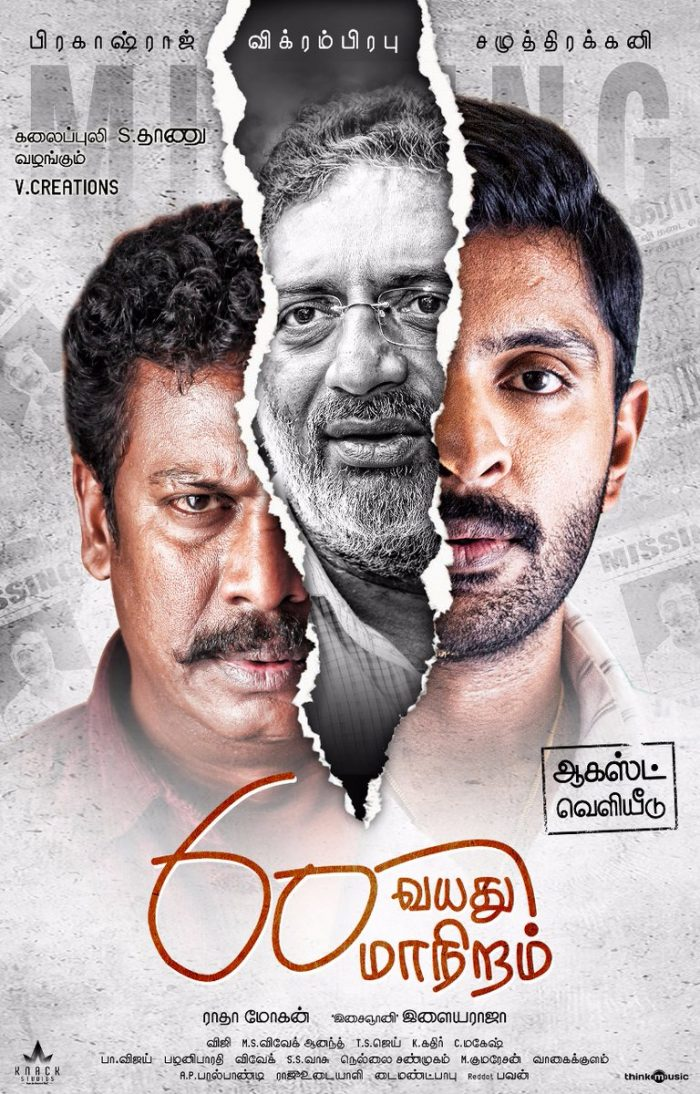 60 Vayadu Maaniram Tamil Movie