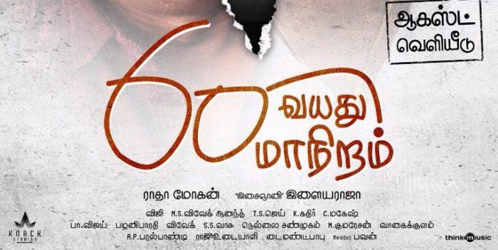 Upcoming Tamil Movie 2018
