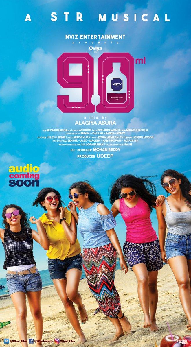 90 ML Tamil Movie
