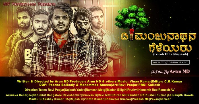Divangatha Manjunathana Geleyaru Kannada Movie