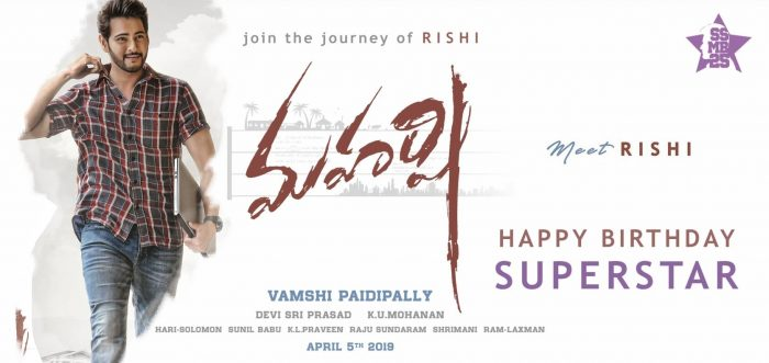 Maharshi Telugu Movie