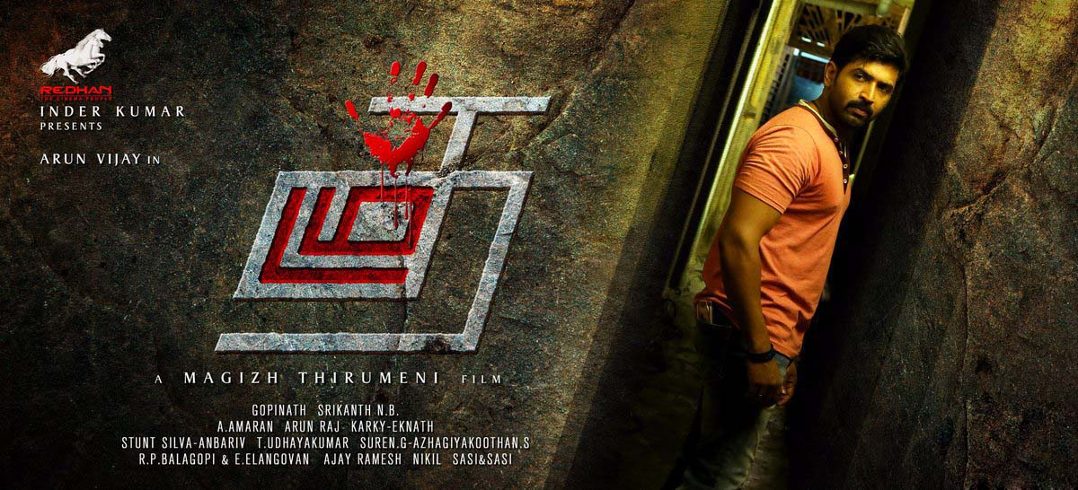 Thadam Tamil Movie