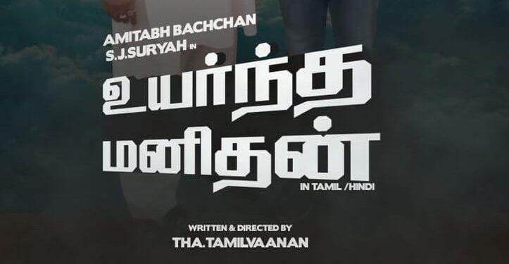 Uyarndha Manidhan Tamil Movie 2019