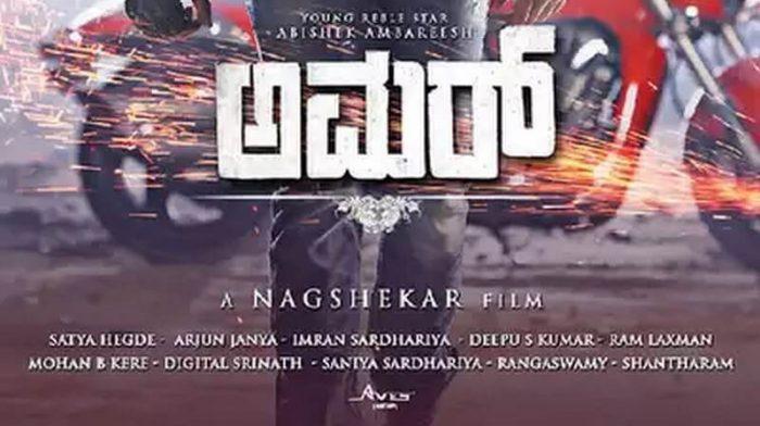 Amar Kannada Movie 2019 Cast Songs Teaser Trailer