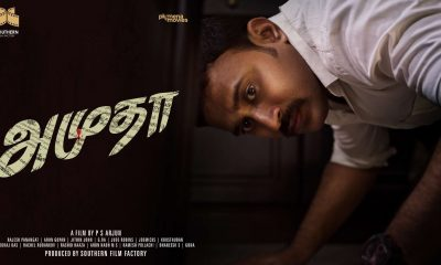 Amutha Tamil Movie
