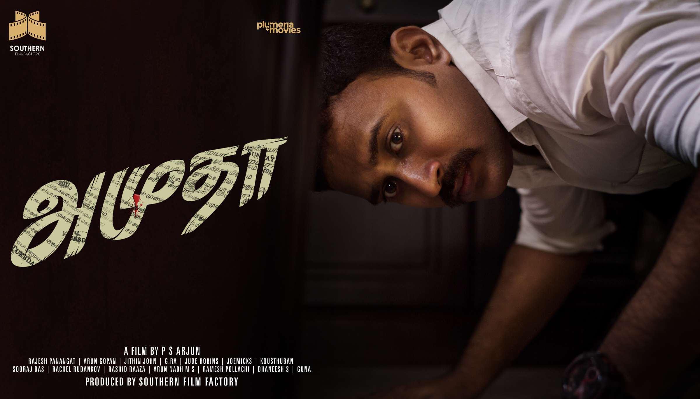 Amutha Tamil Movie