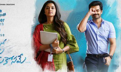 Hello Guru Prema Kosame Telugu Movie