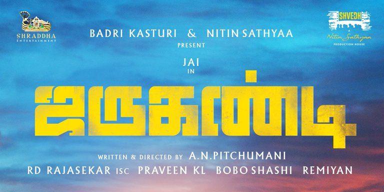 Jarugandi Tamil Movie