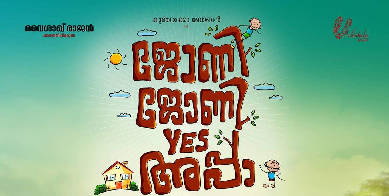Johny Johny Yes Appa Malayalam Movie