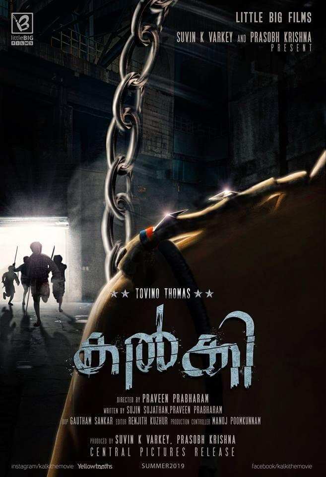 Kalki Malayalam Movie